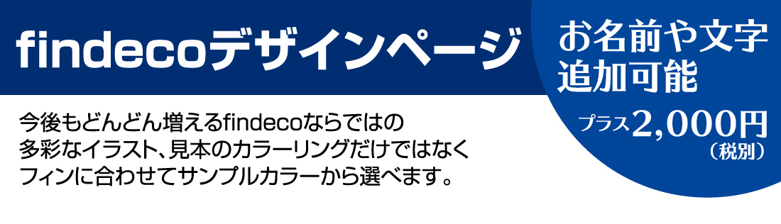 フィンデコデザインページ