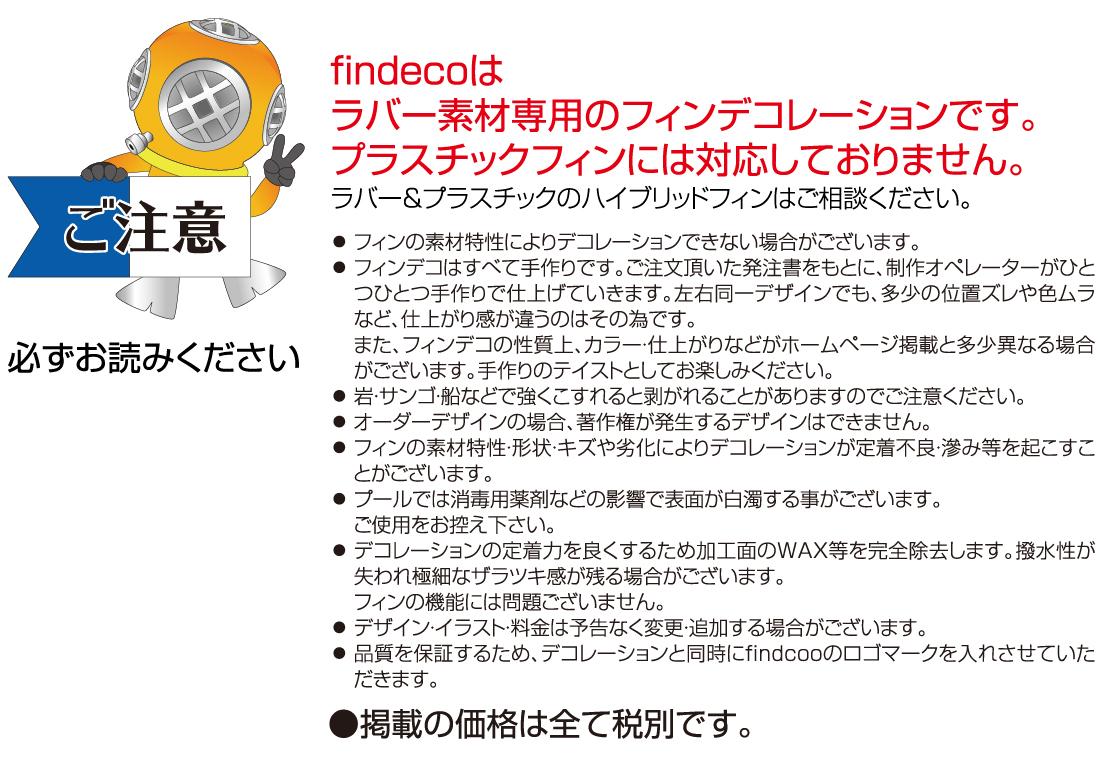 Findecoはラバー素材専用のフィンデコレーションです